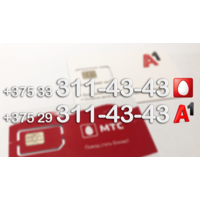 Пара одинаковых номеров МТС + А1 (Velcom)