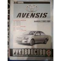 Руководство по ремонту и эксплуатации Тойоты Авенсис Toyota Avensis с 2003 года