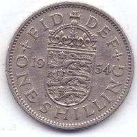 Великобритания, 1 шиллинг 1954 года.