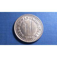 1 динар 1994. Югославия.