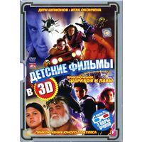 Дети шпионов: Игра окончена; Приключения Шаркбоя и Лавы; Приключения юного Геркулеса (на 3 DVD 3D) + 3 пары очков