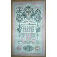 10 рублей 1909 года, Коншин - Шмидт