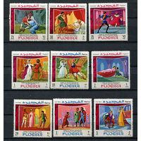 Фуджейра - 1969 - Сцены из произведений Шекспира - [Mi. 311-319] - полная серия - 9 марок. MNH.