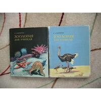 Зоология для учителя. В двух томах