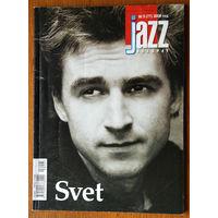 Jazz Квадрат No. 5 - 2008 (Святослав Ходонович)