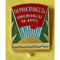 Первостроитель Комсомольска на -Амуре. Редкий. 784.