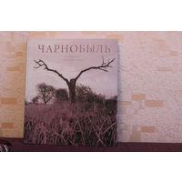 Альбом Чарнобыль 259 каляровых iлюстрацый. 256 старонак. Наклад 3000.