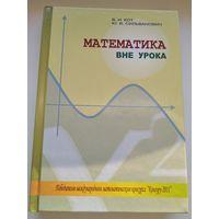 Математика вне урока. Победителю международного математического конкурса Кенгуру-2011