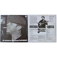 На концертах Владимира Высоцкого 3, LP