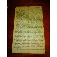 Бумага залога на землю на 100 рублей. 1876 год. Пинский уезд.