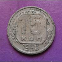 15 копеек 1956 года СССР #25