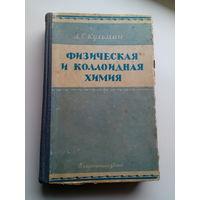 А. Г. Кульман. Физическая и коллоидная химия. Пищепромиздат. 1949 год