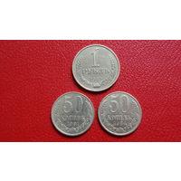 1 Рубль 1989 + 50 копеек (1981+1984) -СССР- *-сборный лот-