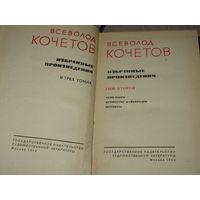 Кочетов  Собрание сочинений в 3 томах