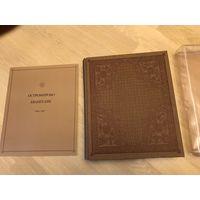 Остромирово евангелие. 1056-1057