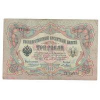 3 рубля 1905 года ТВ 221238 коншин-я.метц