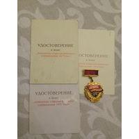 Значок Победителю социалистического соревнования 1978 года и документы 1975, 1977, 1978 годов.