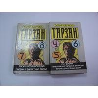 """Книги Э.Берроуз """"Тарзан"""""""