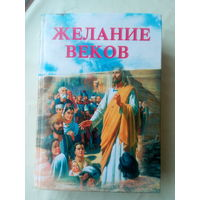 """Книга """"Желание веков"""""""