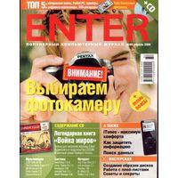 Enter #8-2006 + CD
