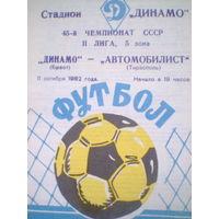 11.10.1982--Динамо Брест--Автомобилист Тирасполь
