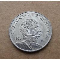 Мексика, 5 песо 1973 г., хорошее состояние