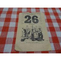 Листок отрывного календаря 26 сентября 1963 года