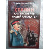 Владлен Сироткин Сталин. Как заставить людей работать? // Серия: Имперское мышление