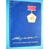 Буклет космонавта Шаталов Владимир Александрович. 1978 г.