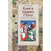 Книга Марко Поло. Записки путешественника, или Имперская космография