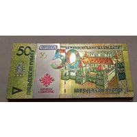 50 рублей 2009 г., магнит на холодильник