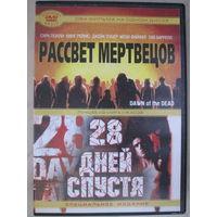Рассвет мертвецов + 28 дней спустя (Dawn of the dead + 28 days later) DVD - 5 (Original)