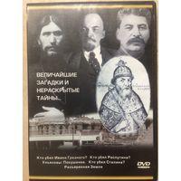 DVD ВЕЛИЧАЙШИЕ ЗАГАДКИ И НЕРАСКРЫТЫЕ ТАЙНЫ...