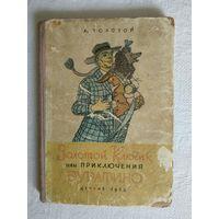 А.Толстой Золотой ключик, или приключения Буратино