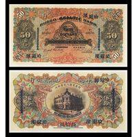 [КОПИЯ] Русско-Азиатский Банк. Харбин. 50 долларов 1910г.