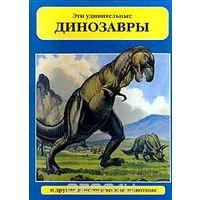 Энциклопедии о динозаврах и доисторических животных