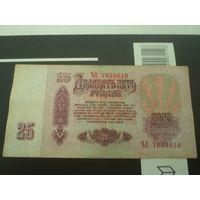 25 рублей 1961(3)