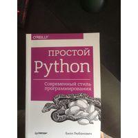 Простой Python