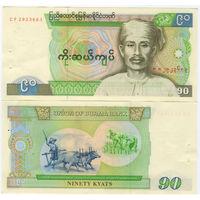 Бирма 90 кьят образца 1987 года AUNC p66 (Отверстия от скобы!!!)