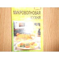Микроволновая кухня - 2 книги