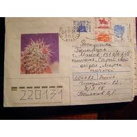 ХМК СССР Россия 1992 почта