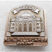 Одесса. Железнодорожный вокзал. Украина. Города СССР. Архитектура #1419-CP24