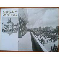 Минск. Парковая магистраль. 1967 г.