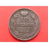 10 копеек 1814 СПБ ПС серебро