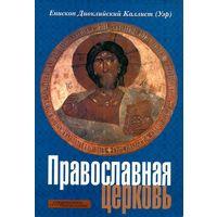 Епископ Диоклийский Каллист (Уэр). Православная церковь
