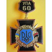 60 ЛЕТ УКРАИНСКОЙ ПОВСТАНЧЕСКОЙ АРМИИ 1942-2002 гг.