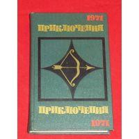 Приключения 1971 // Серия: Стрела