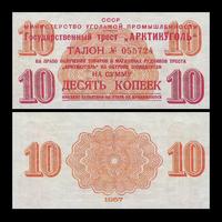 [КОПИЯ] АРКТИКУГОЛЬ талон на 10 копеек 1957г.