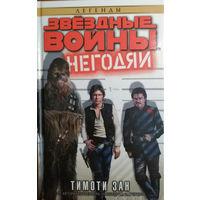 Книга ''Звёздные войны. Негодяи''