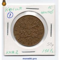 Кения 10 центов 1967 года.
